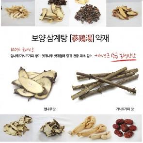 [한국산] 삼계탕 약재